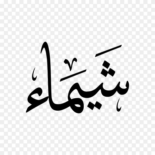 Shimaa Name with Arabic calligraphy on transparent background PNG