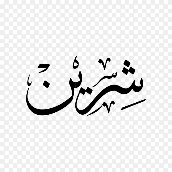 Shreen Name with Arabic calligraphy on transparent background PNG