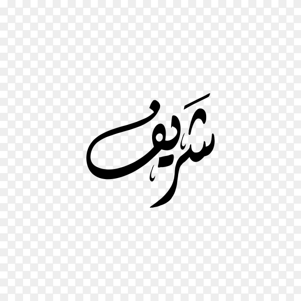 Sherif Name with Arabic calligraphy on transparent background PNG