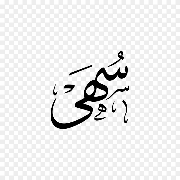 Soha Name with Arabic calligraphy on transparent background PNG