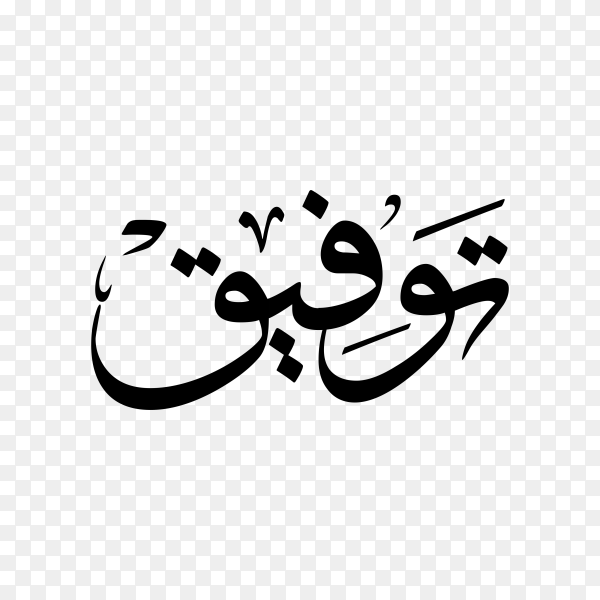 Tawfik Name with Arabic calligraphy on transparent background PNG