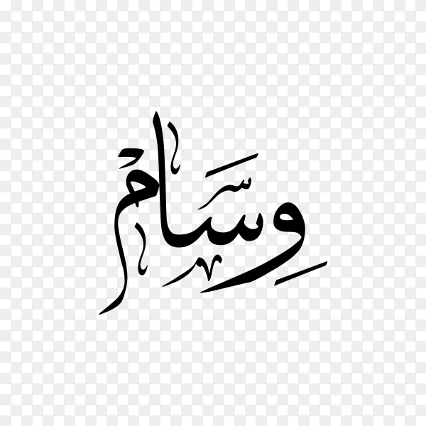 Wessam Name with Arabic calligraphy on transparent background PNG