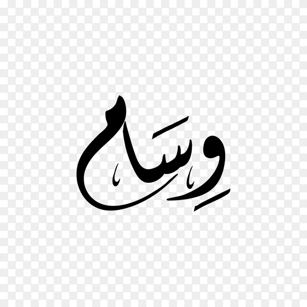 Wessam Name with Arabic calligraphy premium vector PNG
