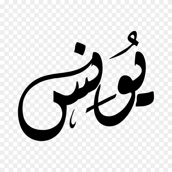 Younis Name with Arabic calligraphy on transparent background PNG