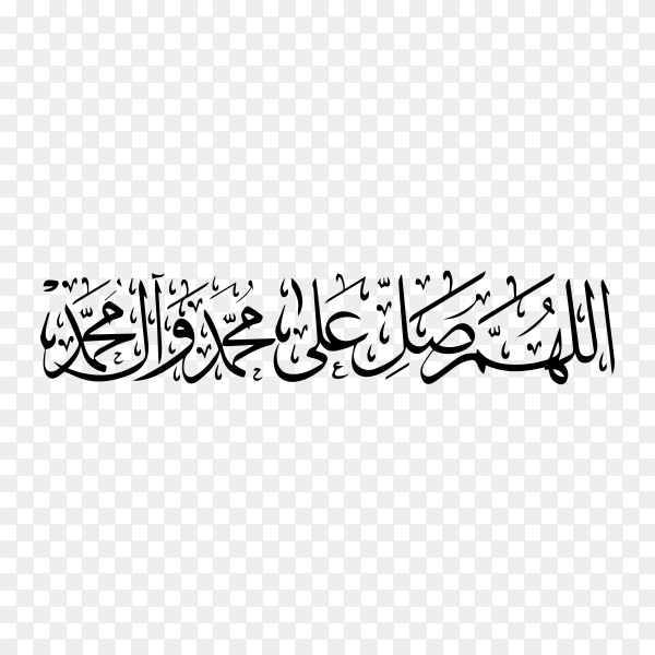 Arabic Calligraphy for the Prophet Muhammad, translated as O God bestow blessings upon Muhammad and the household of Muhammad premium vector PNG