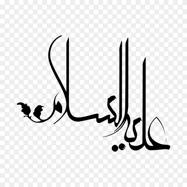 Arabic Calligraphy of the Prophet Muhammad (peace be upon him) premium vector PNG