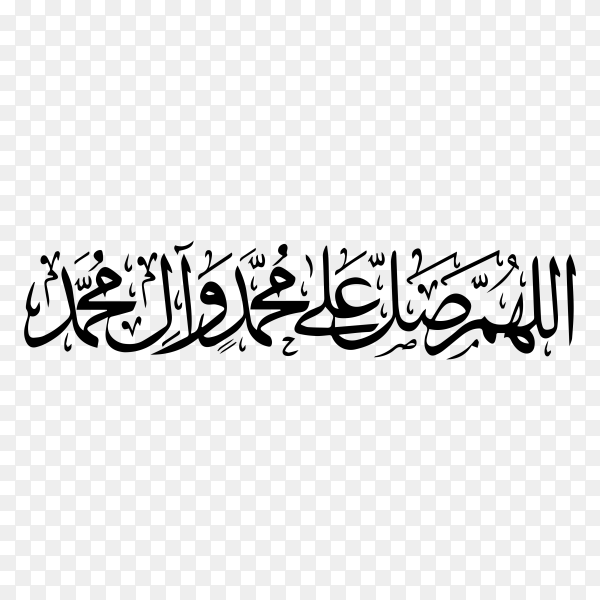Arabic Calligraphy of the Prophet Muhammad (peace be upon him) on transparent background PNG