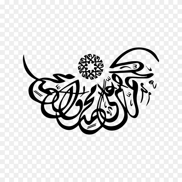Arabic and Islamic calligraphy of the prophet Muhammad premium vector PNG