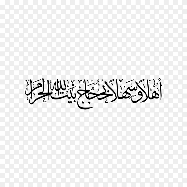 Arabic calligraphy in hajj on transparent background PNG