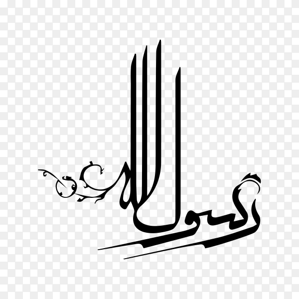 Arabic calligraphy sholawat supplication phrase (translated as God bless Muhammad) on transparent background PNG