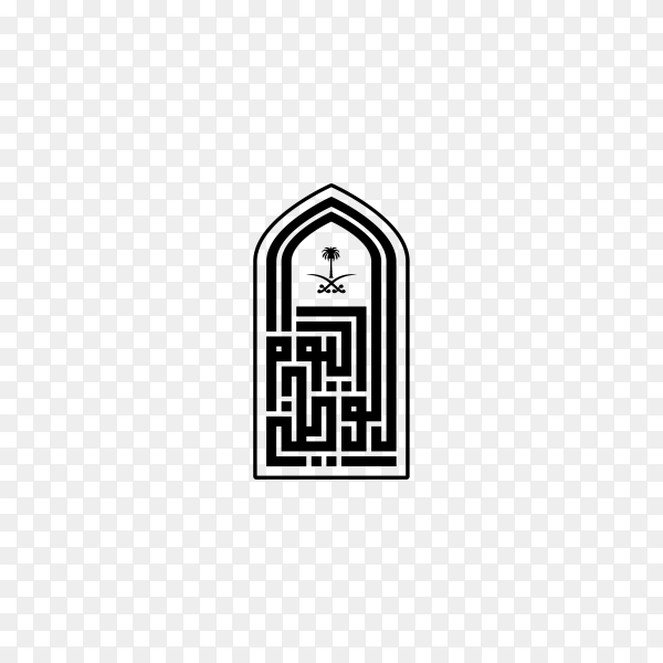 Arabic calligraphy text of ٍsaudi national day on transparent background PNG