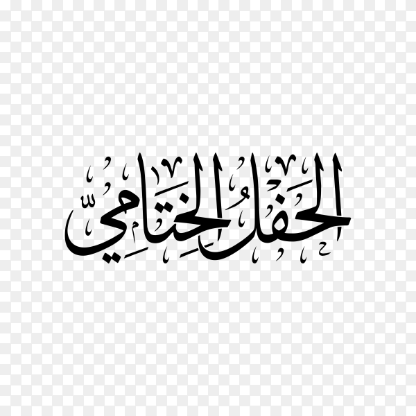 Arabic calligraphy text of Closing ceremony on transparent background PNG