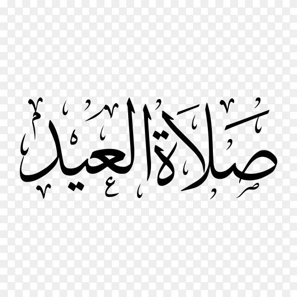 Arabic calligraphy text of Eid prayers on transparent background PNG