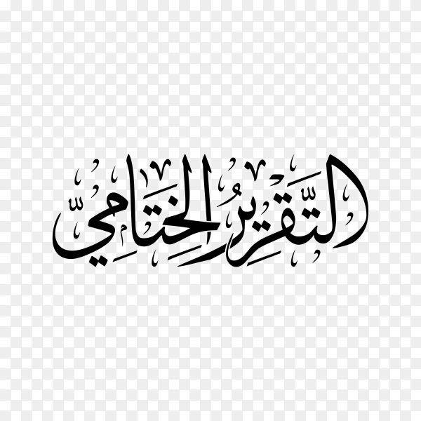 Arabic calligraphy text of Final report on transparent background PNG