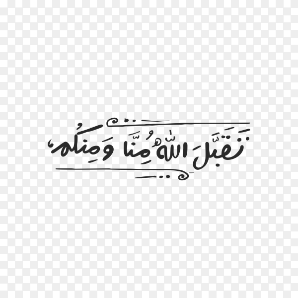 Arabic calligraphy text of Hajj on transparent PNG
