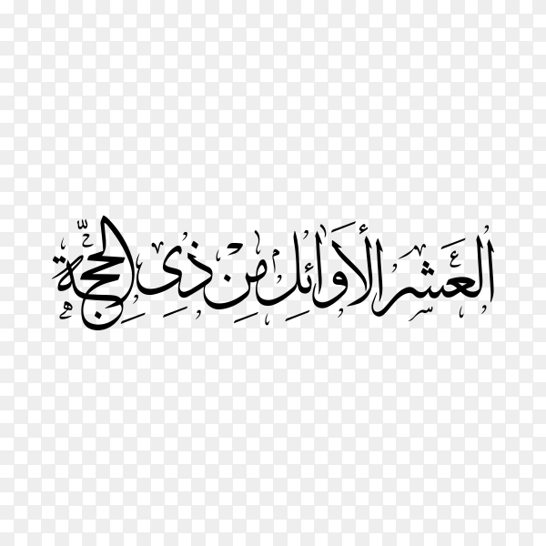Arabic calligraphy text of hajj isolated on transparent PNG