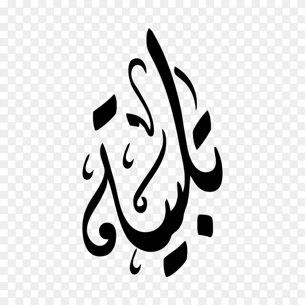 Arabic calligraphy text of hajj on transparent background PNG