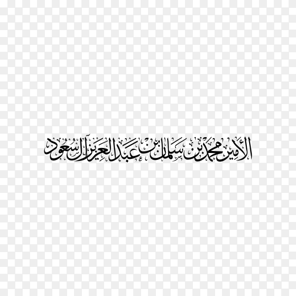 Arabic calligraphy text of Mohamed bin Salim on transparent background PNG