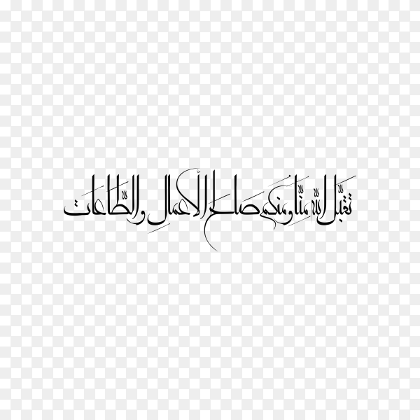 Arabic calligraphy text of Ramadan on transparent background PNG