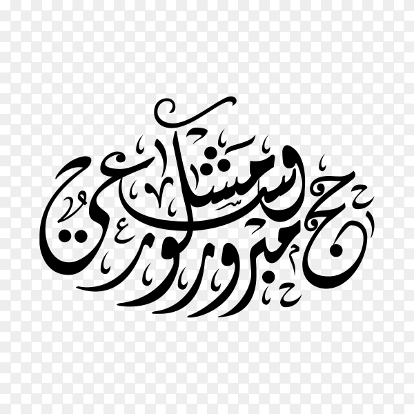 Hajj Greeting in Arabic Calligraphy art. spelled as Hajj Mabrour. and translated as May Allah accept your pilgrimage and forgive your sins on transparent background PNG