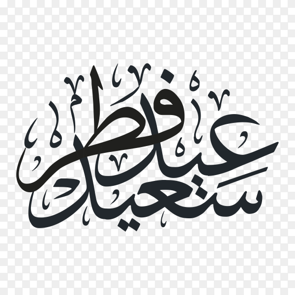 Happy Eid written in Arabic calligraphy on transparent background PNG
