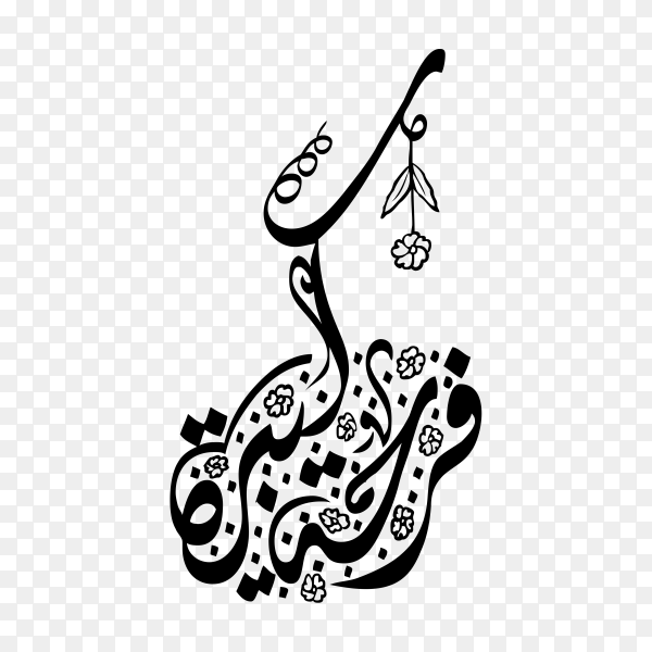 Happy eid written in Arabic Islamic calligraphy on transparent background PNG