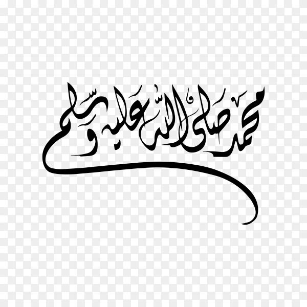 Prophet Muhammad in arabic calligraphy black white color for template on transparent background PNG