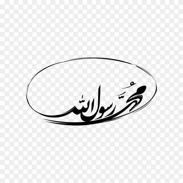 Prophet Muhammad in Arabic calligraphy black white color for template premium vector PNG