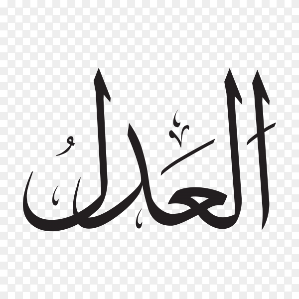 The name of allah (Al-adel) written in Arabic calligraphy on transparent background PNG.png