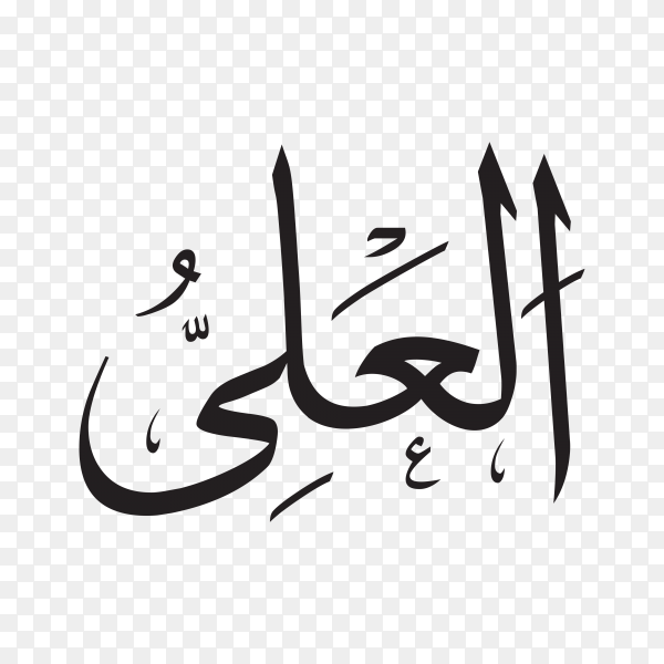 The name of allah (Al-ali) written in Arabic calligraphy on transparent background PNG.png