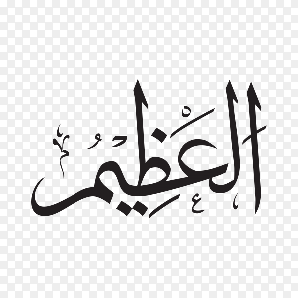 The name of allah (Al-azem) written in Arabic calligraphy on transparent background PNG.png