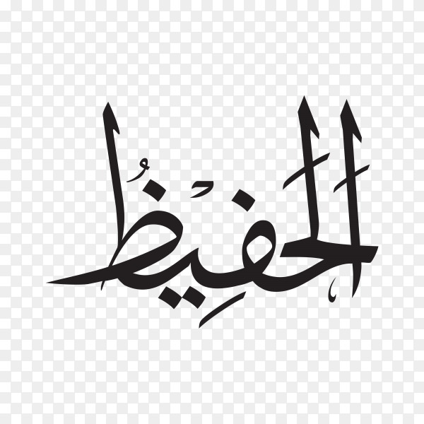 The name of allah (Al-hafeez) written in Arabic calligraphy on transparent background PNG.png