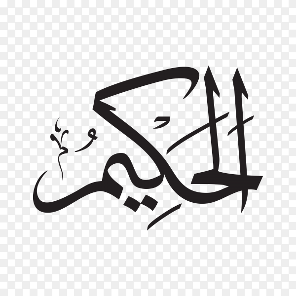 The name of allah (Al-hakeem) written in Arabic calligraphy on transparent background PNG.png