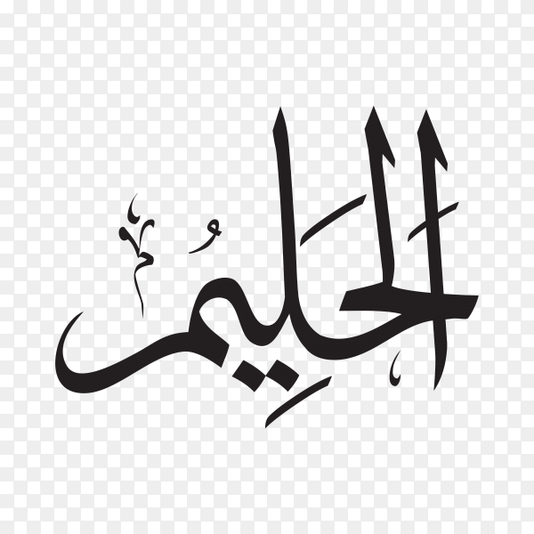 The name of allah (Al-halim) written in Arabic calligraphy on transparent background PNG.png