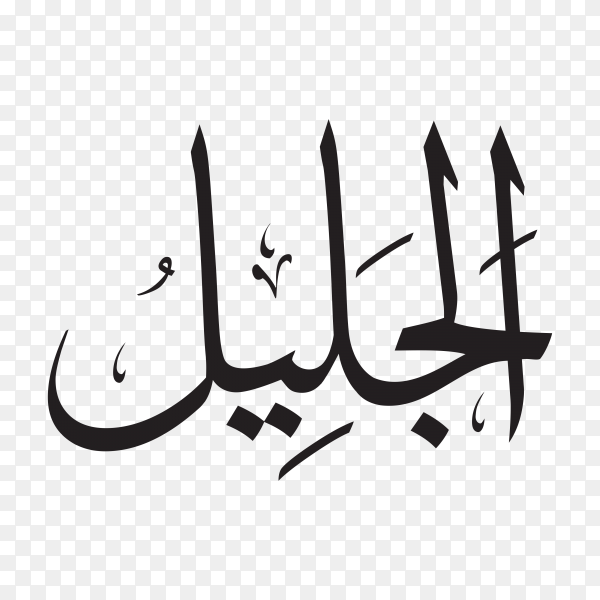 The name of allah (Al-jalil) written in Arabic calligraphy on transparent background PNG.png
