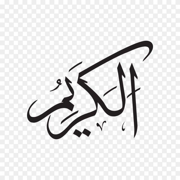 The name of allah (Al-kareem) written in Arabic calligraphy on transparent background PNG.png