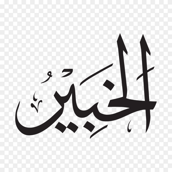 The name of allah (Al-khabir) written in Arabic calligraphy on transparent background PNG.png