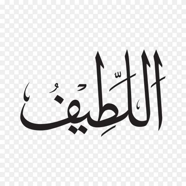 The name of allah (Al-latif) written in Arabic calligraphy on transparent background PNG.png