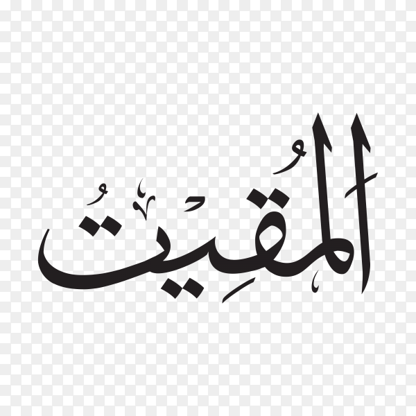 The name of allah (Al-moqitt) written in Arabic calligraphy on transparent background PNG.png