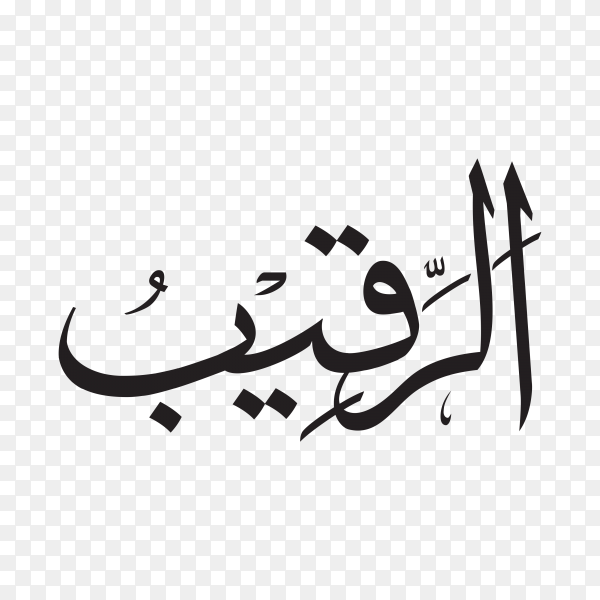 The name of allah (Al-raqib) written in Arabic calligraphy on transparent background PNG.png