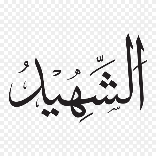 The name of allah (Al-shaheed) written in Arabic calligraphy on transparent background PNG.png
