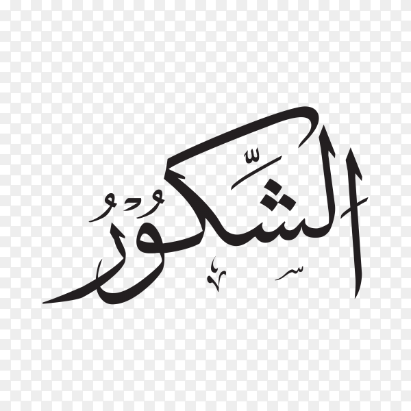 The name of allah (Al-shakoor) written in Arabic calligraphy on transparent background PNG.png