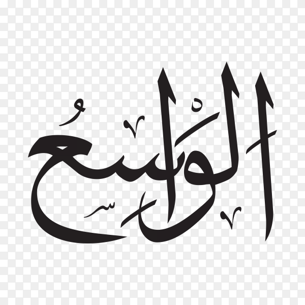 The name of allah (Al-wasea') written in Arabic calligraphy on transparent background PNG.png