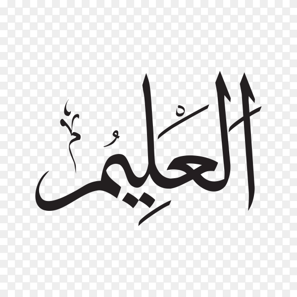The name of allah (al-alim) written in Arabic calligraphy on transparent background PNG.png