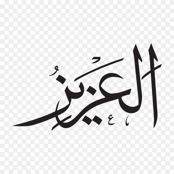 The name of allah (al-aziz) written in Arabic calligraphy on transparent background PNG.png