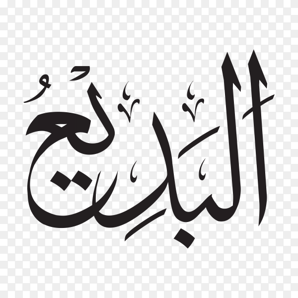 The name of allah (al-badea') written in Arabic calligraphy on transparent background PNG.png