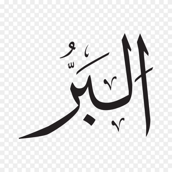The name of allah (al-barr) written in Arabic calligraphy on transparent background PNG.png