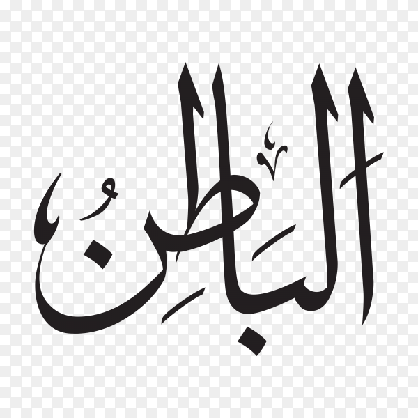 The name of allah (al-batin) written in Arabic calligraphy on transparent background PNG.png