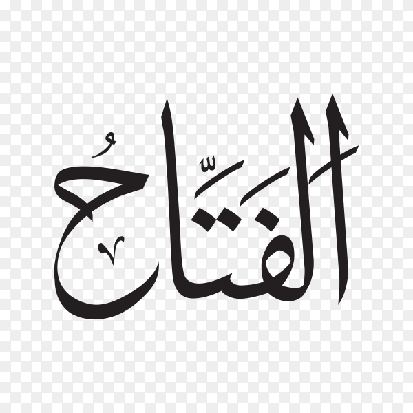 The name of allah (al-fataah) written in Arabic calligraphy on transparent background PNG.png