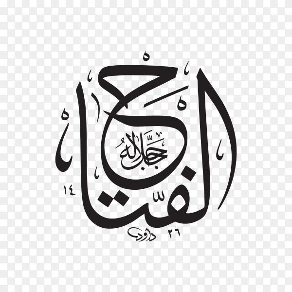 The name of allah (al-fataah) written in Arabic islamic calligraphy on transparent background PNG.png